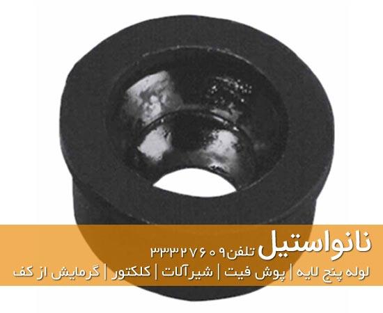 لاستیک آب بند رابط لوله چدنی پوش فیت